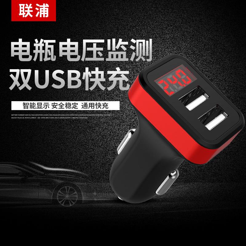 车载充电器 智能显示监测电瓶电压 点烟器插头车用多功能手机快充