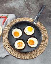煎雞蛋鍋不粘平底鍋家用迷你荷包蛋漢堡蛋餃鍋模具四孔小煎蛋神器