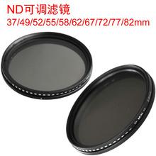 【現貨供應】可調ND鏡2-400 減光鏡中灰鏡 37mm-82mm