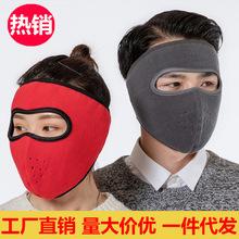 冬季保暖全脸口罩女防尘护颈护耳加厚骑行防寒面罩男士防风口罩女