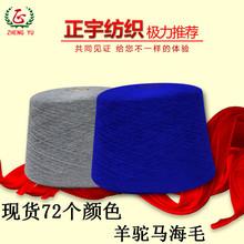 【正宇】广东大朗羊驼马海毛色纱 羊驼马海毛厂家直销