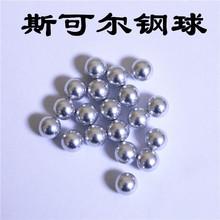 現貨供應 鋁球 實心鋁制滾珠 4mm4.5mm