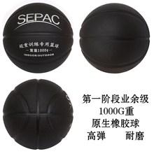 1.3KG 1.5公斤 1000g运球训练教练加重篮球 训练超重篮球高弹耐磨
