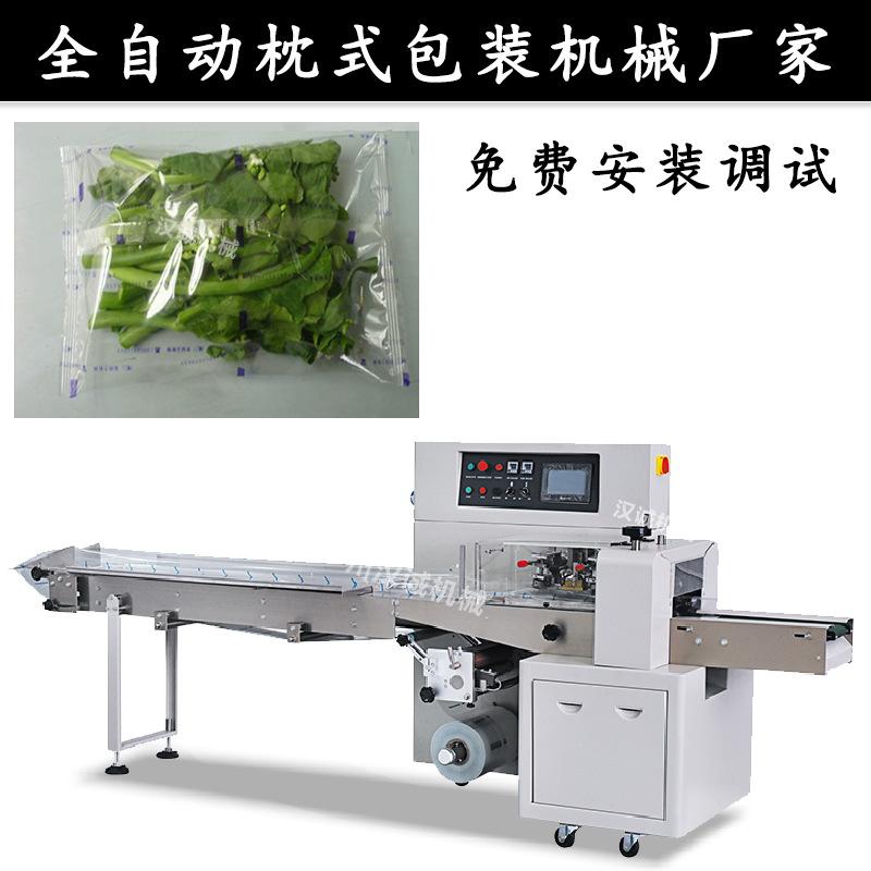 广州全自动包装机厂家 多功能蔬菜枕式包装机定制 保鲜蔬菜包装机