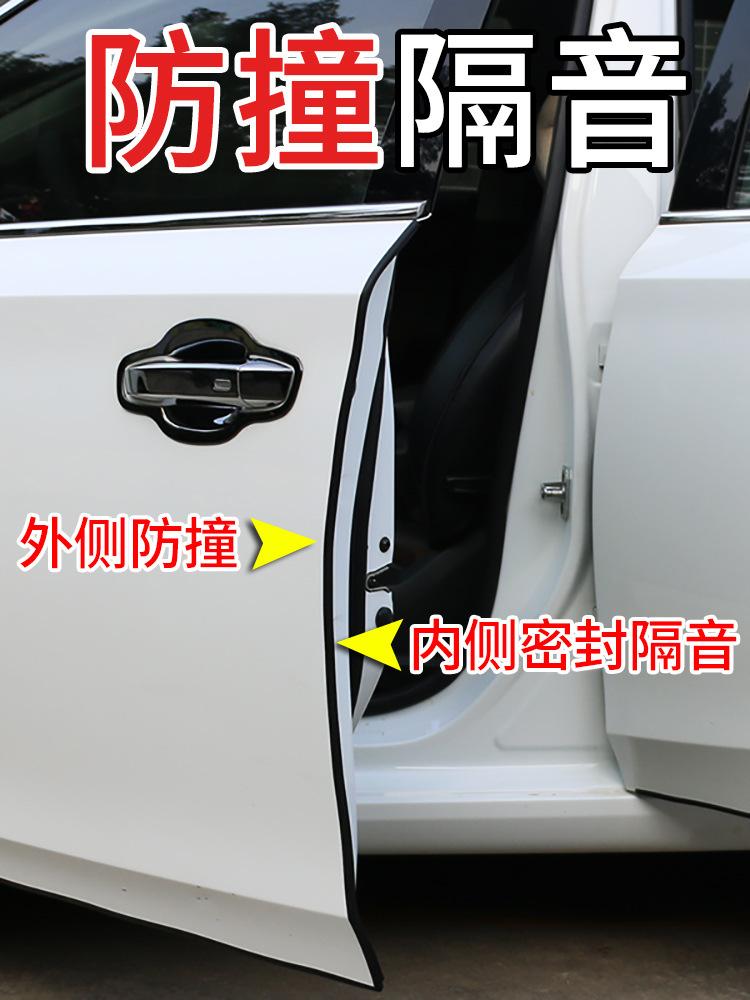 汽车门防撞条贴隔音密封防擦防防尘防水通用车封条降噪胶条门改装