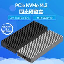 蓝硕 移动硬盘盒Gen2硬盘盒子10Gbps高速传输m.2金属固态硬盘盒