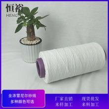 仿晴雪尼爾紗線色紗 棉紡紗 精梳棉紗 有色棉紗廠家直銷批發