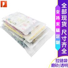 透明服装拉链袋自封塑料袋衣服内衣内裤磨砂包装pe拉链包装袋定制