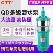 高扬程抽水泵 Q3-96/6-2.2家用农用灌溉高扬程220V潜水电泵380V