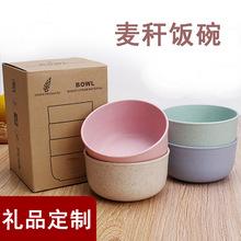 礼品定制韩式简约儿童碗套装学生耐摔餐具家用吃飯碗小麦秸秆碗具