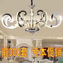 厂家直销客厅吊灯后现代简约饭厅侧灯臂发光简欧卧室欧式餐厅灯具