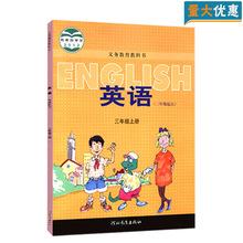 2019冀教版小学三3年级上册英语书课本(三年级起点)教材教科书
