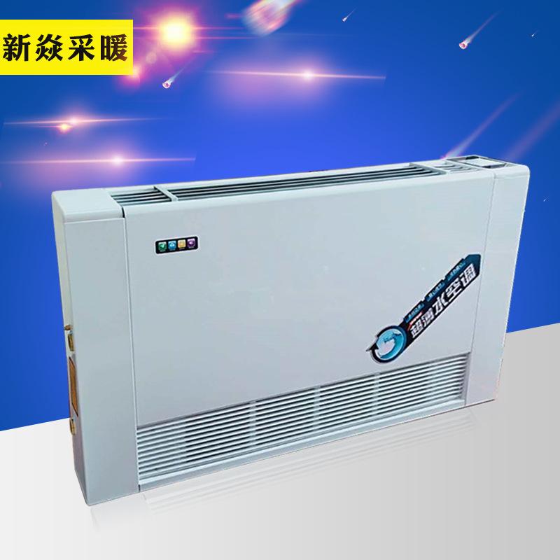 厂家直销欧式冷暖两用水空调壁挂式水空调纯铜管制造水空调