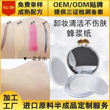 定制氨基酸蜂漿紙oem貼牌 微商爆款卸妝潔面片泡沫洗面奶代加工