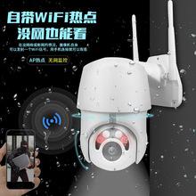厂家批发 家用无线安防监控摄像头 室外防水网络球机 支持拿样