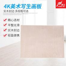 厂家供应中小学美术专用写生画板 ?#26448;?k画板 木制素描板
