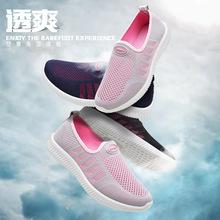 夏季老北京布鞋中老年妈妈鞋女网面透气运动休闲单鞋一脚蹬老人鞋