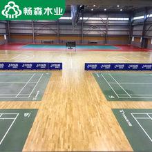 厂家室内篮球场木地板体育馆专业实木运动地板枫木舞蹈学校健身房