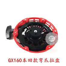 适用于本田款汽油机配件拉盘GX160新款弯爪手拉启动盘