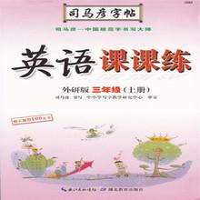 司马彦英语好老师 三年级上册同步外研版(三起点)3年级上字帖