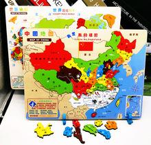 儿童磁性中国地图世界地图小学生初中生学习地理加厚拼版益智玩具