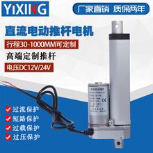 行程50/100/150/200MM直流电动推杆电机升降伸缩杆开窗器密室电机
