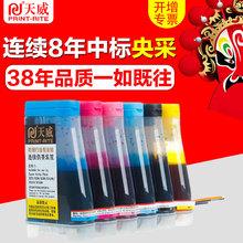 天威适用爱普生R330影像连供?#20302;?390墨盒T0851 T60打印机六色