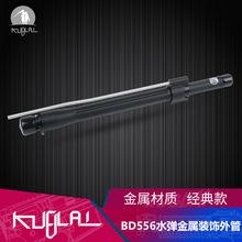 配件BD556水弹气管忽必烈金属外管+导模型+导气座男外管套餐