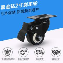 2寸金钻刹车轮PU耐磨箱包轮家具轮工业脚轮小推车轮子特价