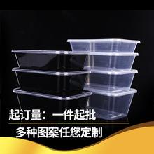 厂家直销一次性外卖打包快餐盒透明塑料打包餐盒可定制一次性PP盒