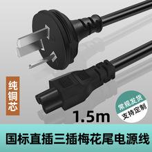 国标直插梅花尾电源线PVC三插三芯插头线 1.5米AC电源线批发