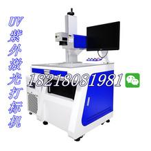 厂家直销紫外台式激光打标机 生产日期激光镭射机 首?#26410;?#26631;机