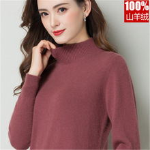 厂家直销秋冬新款半高领羊绒衫女装针织套头衫百搭打底衫毛衣