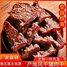 产地货源牛肉干五香麻辣零食手撕风干牛肉散装批发猪肉干一件代发