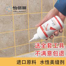 怡佰丽瓷砖水性美缝剂防水防霉填缝剂地砖墙砖墙角勾缝剂马桶封边