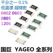 0402高精密低温漂贴片电阻 0.1% 千分之一 27K 30K 33K 36K 39K