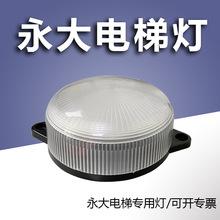 永大电梯井道灯CE-JDA-5W应急照明 电梯配件 厂家直销