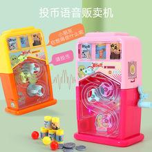 儿童益智语音自动售货机饮料机玩具糖果贩卖机投币玩具男女孩子