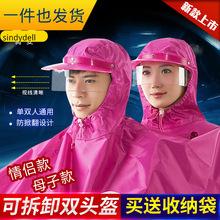 头盔式成人电动车双人母子情侣成人加大加厚透明帽檐雨衣雨披