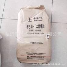 丁苯橡膠SBR1502、1712 順丁橡膠9000 熱塑性丁苯橡膠 標膠3l