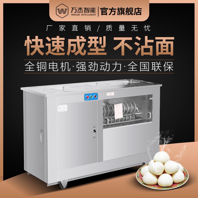 万杰牌全自动方形馒头机年糕机制作紫薯芋圆机食品厂加工馒头设备