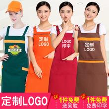 围裙定制印字韩版时尚花店奶茶店烘焙餐饮工作服订做包邮
