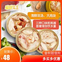 白肉貓罐頭80g*6/16罐三文魚雞肉罐頭營養整箱貓濕糧貓糧罐頭發腮