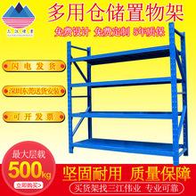 廠家批發多層倉庫家用展示架輕中重型超市庫房置物貨架 倉儲貨架