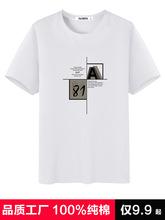 纯棉短袖t恤男装潮流韩版春夏季半袖T恤圆领男生宽松上衣短袖男士