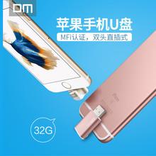 适用DM苹果手机u盘32g USB3.0高速手机电脑两用iPhone/iPad扩容U