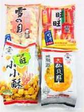 台湾进口旺旺无聊派系列大仙贝酥、仙贝家庭号、小小酥、雪月雪饼