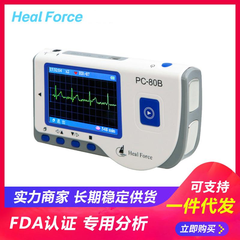 力康家用24小时心脏心电图机心率监测仪动态心电仪心跳检测