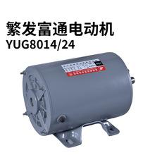 繁发富通YUG8014/1T电机单相电阻起动异步电动机220V冲床机床通用