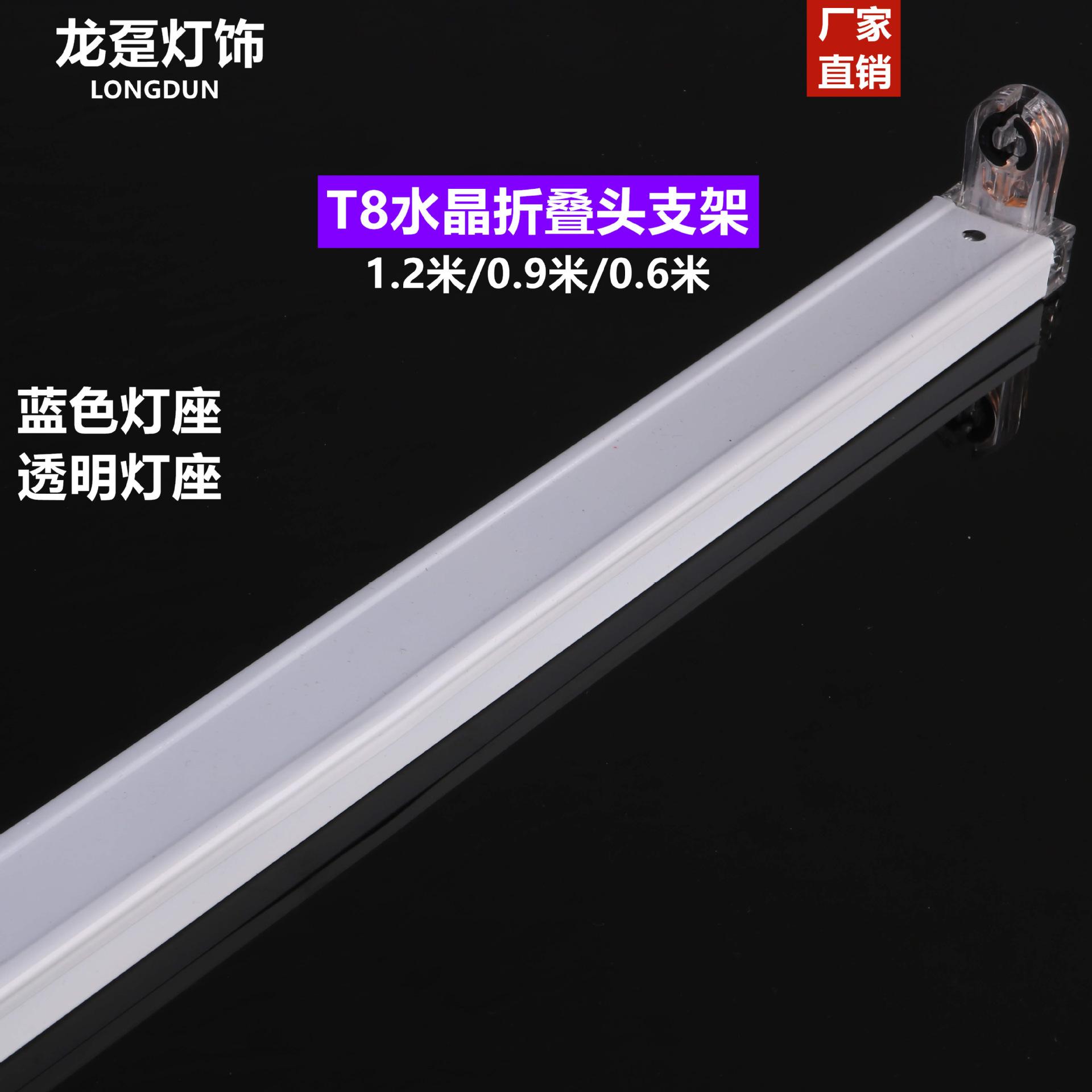 T8水晶头支架蓝色头 透明头支架T8折叠头支架LEDT8支架灯